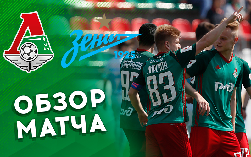 Highlights: Lokomotiv U21 – Zenit U21 6:0