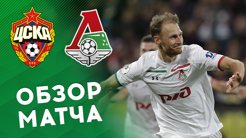Highlights: CSKA