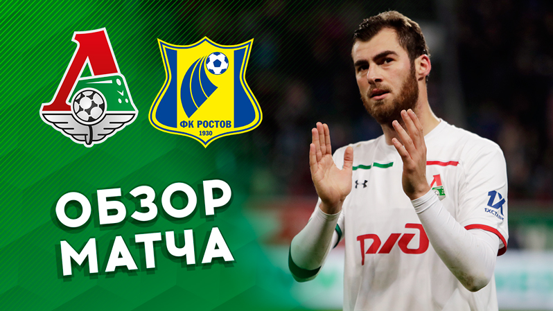 Highlights: Rostov