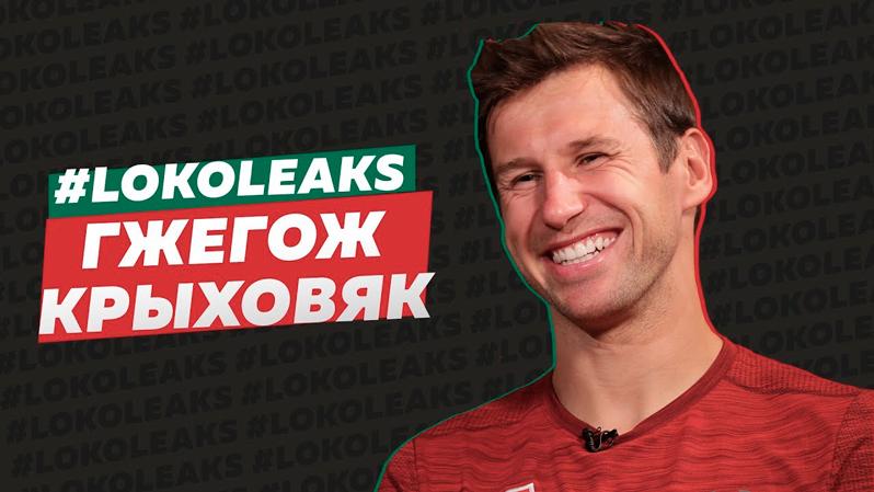 LokoLeaks №4 // Гжегож Крыховяк, польские звезды и модники из «ПСЖ»
