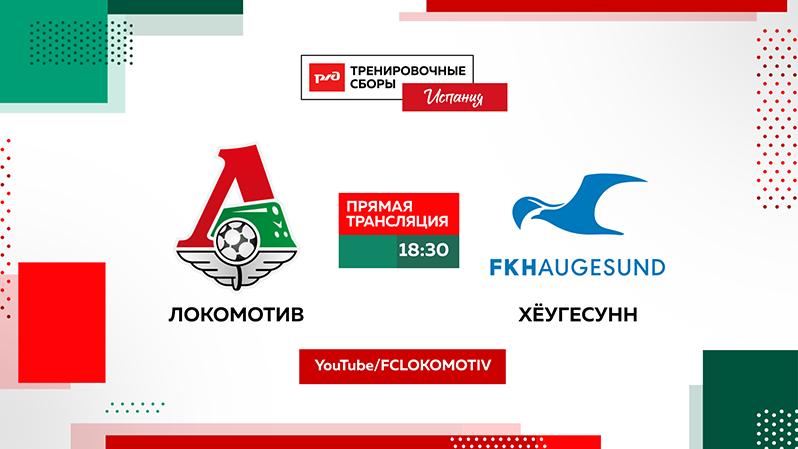 «Локомотив» - «Хеугесунн». Прямая трансляция