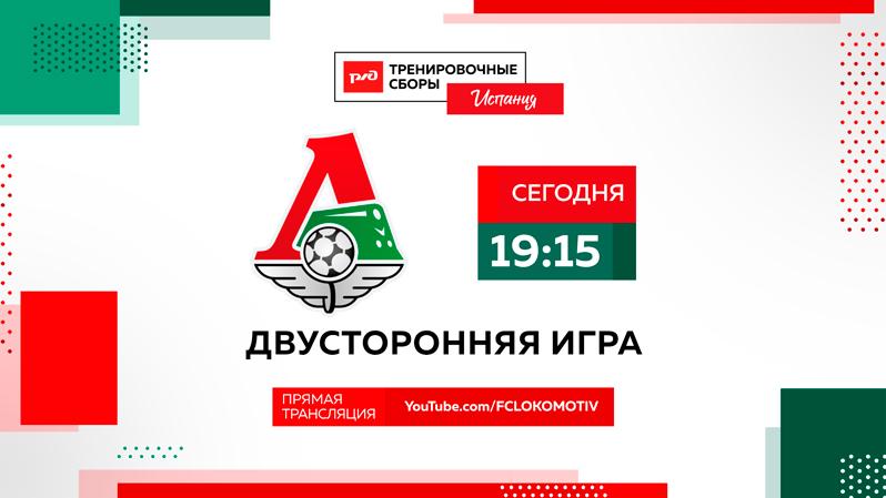 «Локомотив» VS «Локомотив». Двусторонний матч