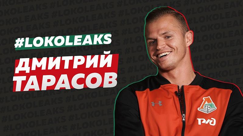 LokoLeaks №5. Тарасов: благотворительность, Инстаграм и Миранчуки