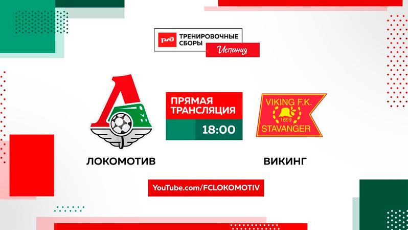 «Локомотив» - «Викинг». Прямая трансляция