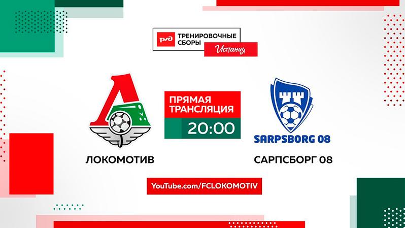 «Локомотив» - «Сарпсборг 08». Прямая трансляция