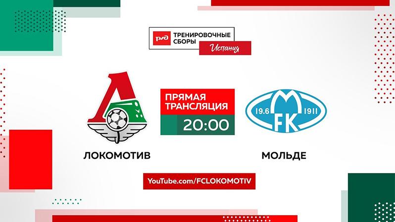 «Локомотив» - «Мольде». Прямая трансляция