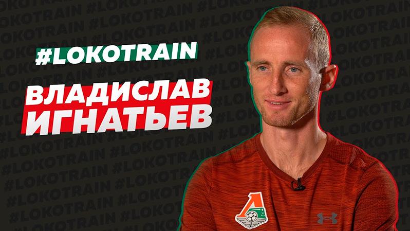 LokoTrain // Влад Игнатьев