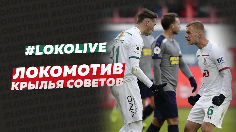 LokoLive с матча «Локомотив» – «Крылья Советов»