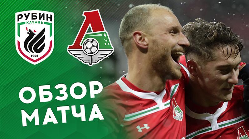 «Рубин» - «Локомотив» - 0:1. Обзор матча