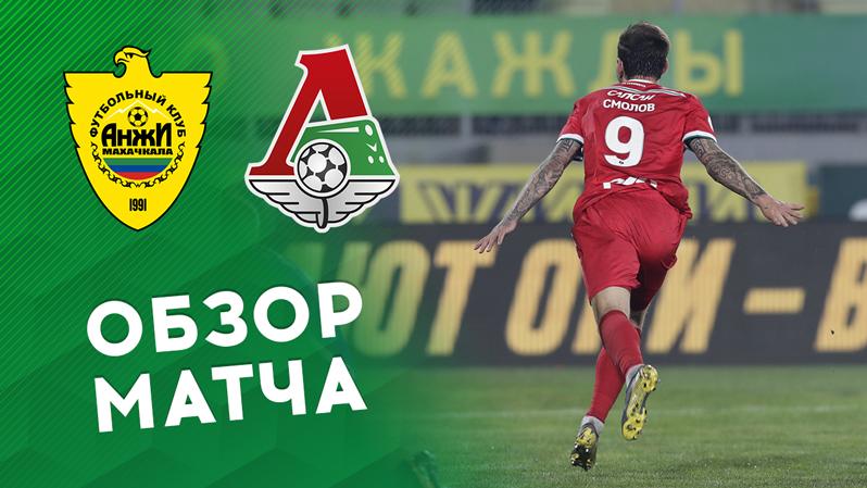 «Анжи» - «Локомотив» - 0:2. Обзор матча