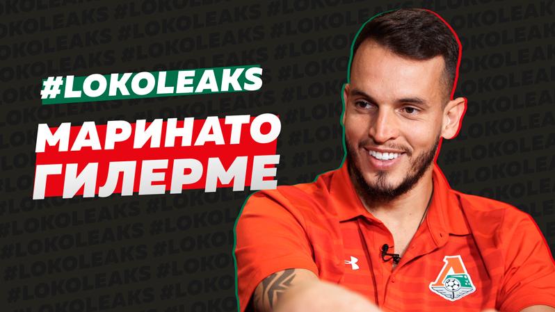 LokoLeaks №6. Гилерме о советах Сёмина и трансфере в «Краснодар»