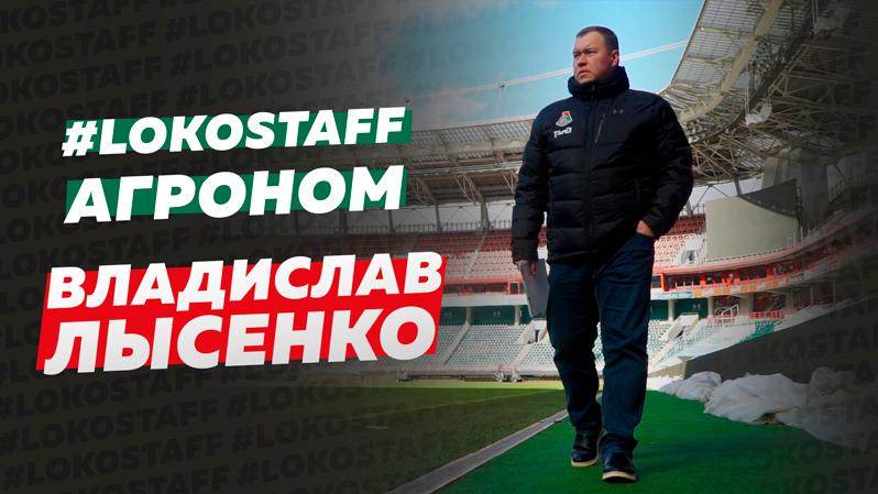 LokoStaff // Агроном «Локо» // Лучший футбольный газон России