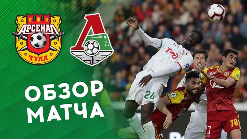 «Арсенал» - «Локомотив» - 2:0. Обзор матча