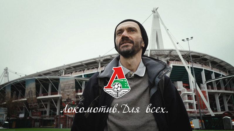 «Локомотив». Для всех. Алексей Савватеев