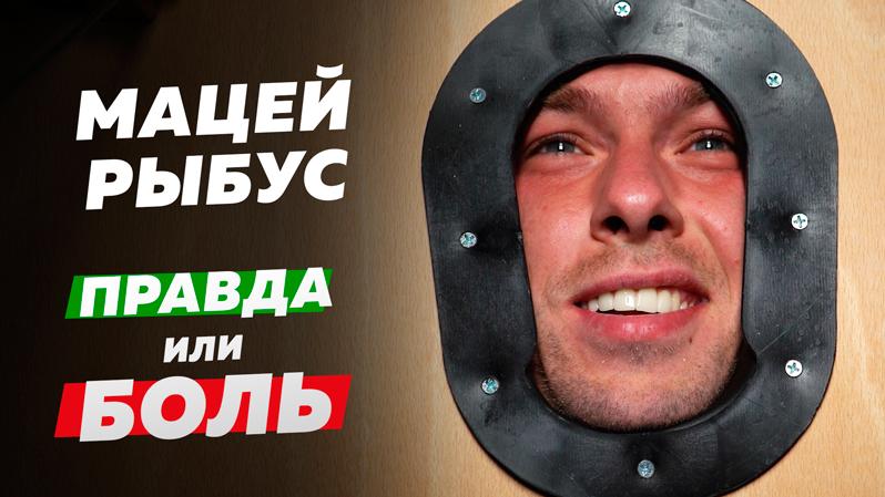 Правда или боль: Рыбус // Танцоры Миранчуки, дизайнер Идову