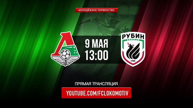 «Локомотив» (мол) - «Рубин» (мол). Трансляция матча