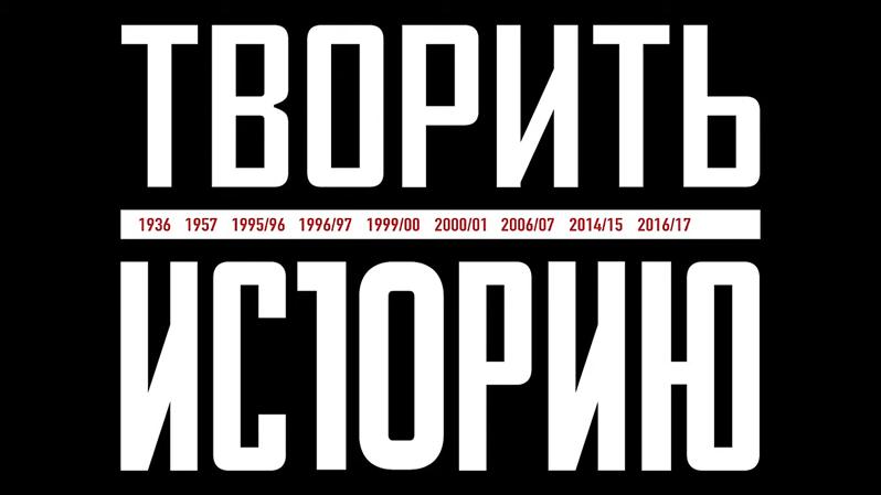 «Локомотив» идёт за десятым Кубком. #ТворитьИС10РИЮ