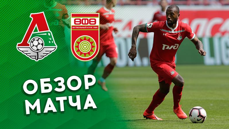 «Локомотив» - «Уфа» - 1:0. Обзор матча