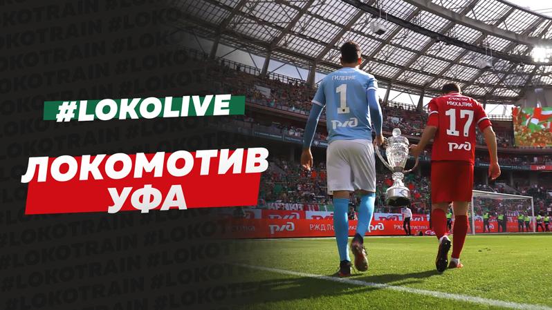 LokoLive о #ЛокоУфа. IOWA, Сычёв, Михалик, Лига чемпионов