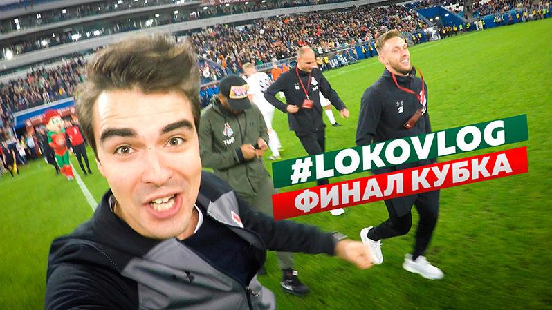#ЛокоВЛОГ №12 // Празднование Кубка России вместе с командой