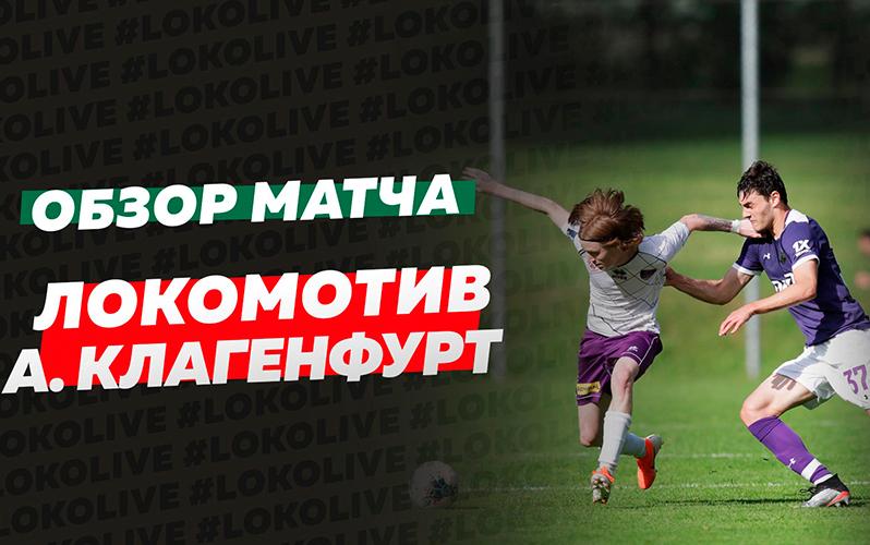 «Локомотив» - «Аустрия» 3:1. Обзор матча
