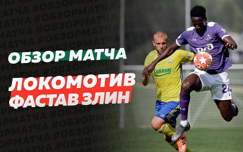 «Локомотив» – «Злин» 4:2. Обзор матча