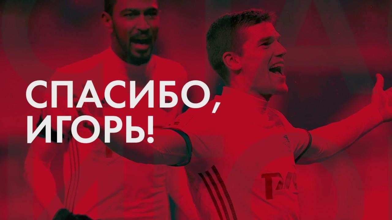 Спасибо, Игорь Денисов!