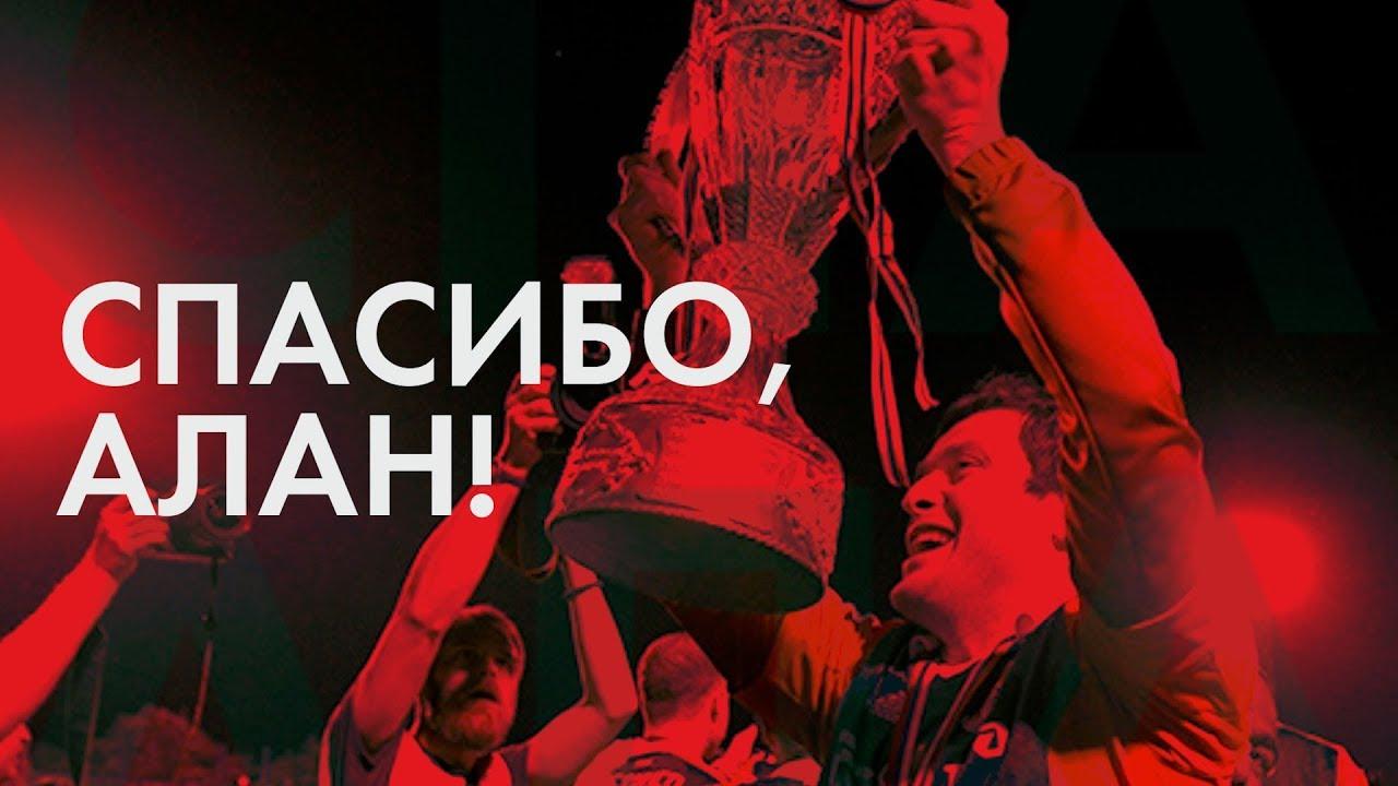 Спасибо, Алан Касаев!