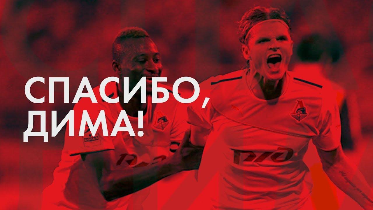 Спасибо, Дима Тарасов!
