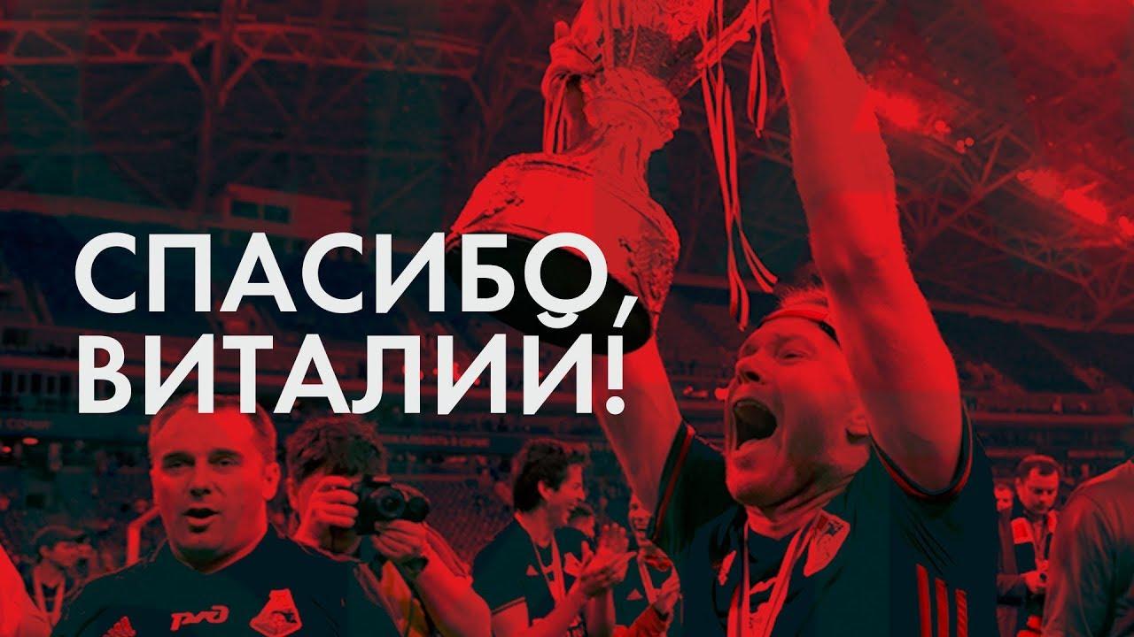 Спасибо, Виталий Денисов!