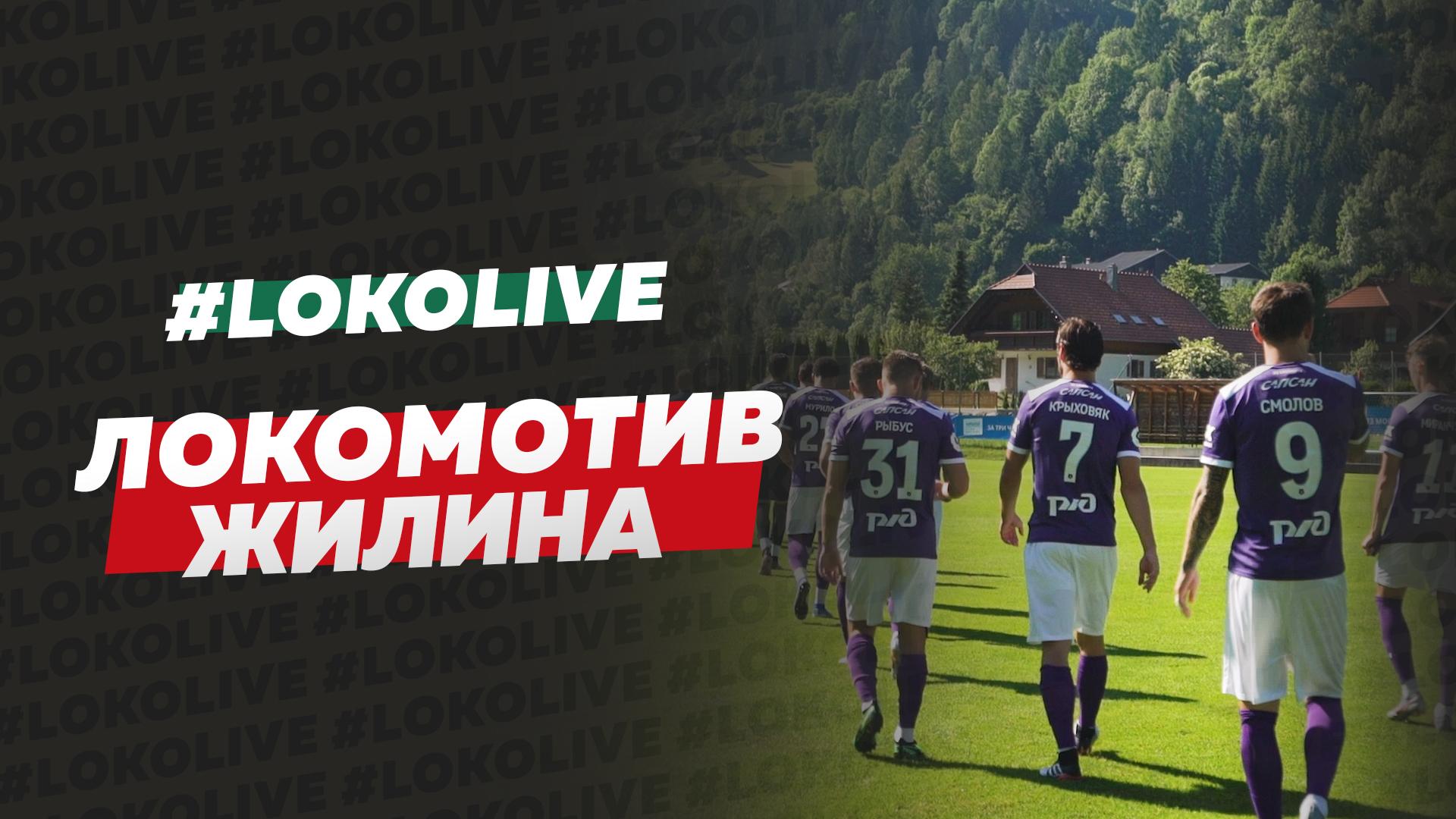 #LokoLive из Австрии // «Локомотив» – «Жилина»