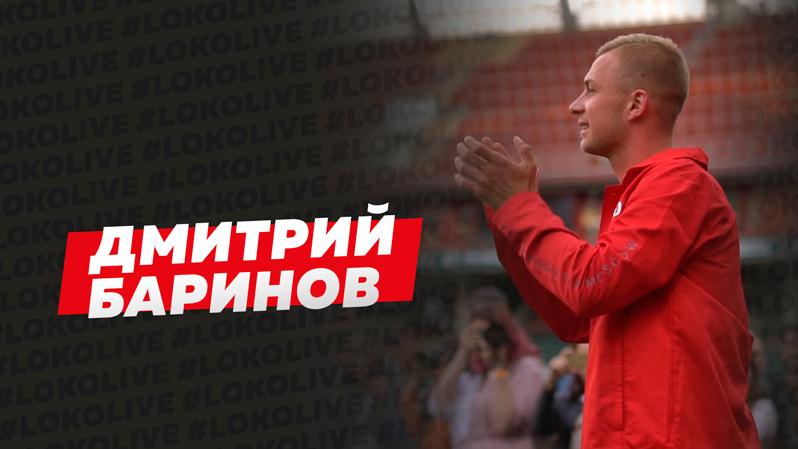 Дмитрий Баринов продлил контракт с «Локомотивом»