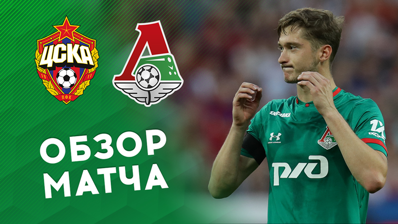 ЦСКА - «Локомотив» - 1:0. Обзор матча
