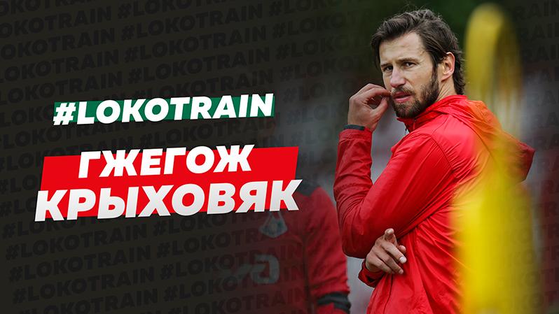 LokoTrain // Крыховяк о русском языке, матче с ЦСКА и Баринове