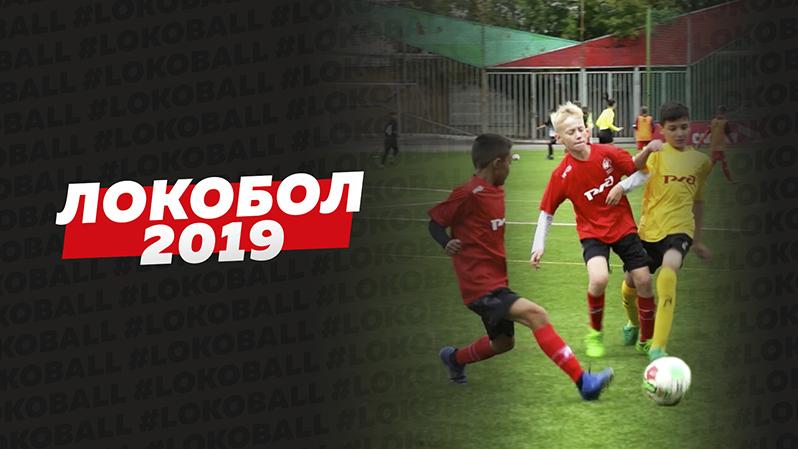 Суперфинал «Локобола-2019-РЖД» стартовал!