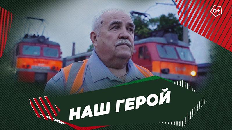 Наш Герой. Валентин Шпырный
