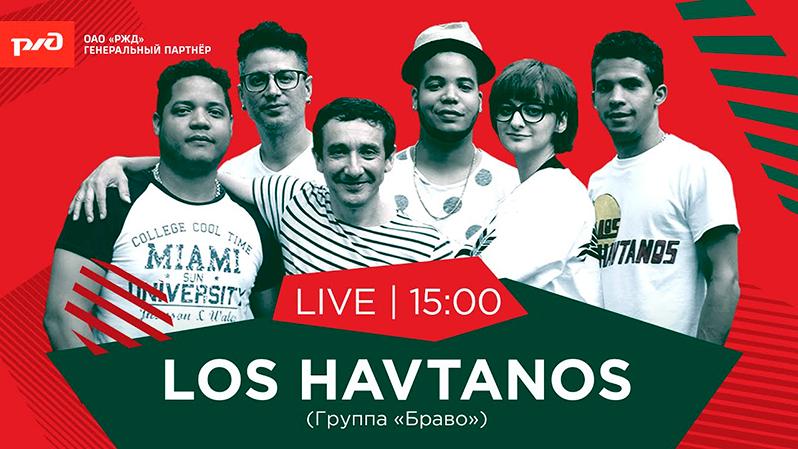 Концерт Los Havtanos на «РЖД Арене»
