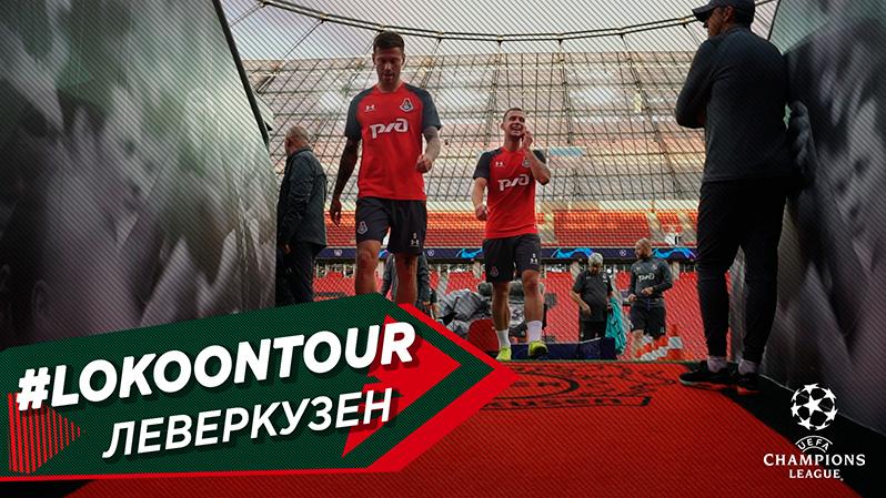 #LokoOnTour // Перед первым матчем Лиги чемпионов в Леверкузене