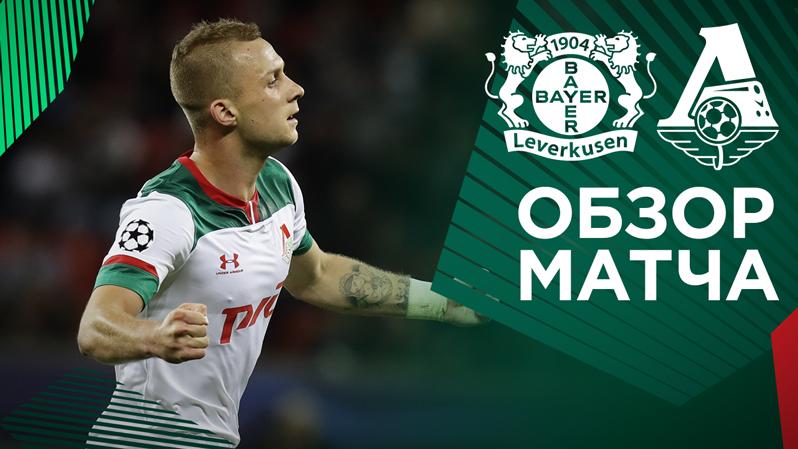 «Байер» - «Локомотив» - 1:2. Обзор матча