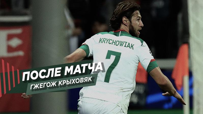 Гжегож Крыховяк: Мы будем готовы к «Атлетико» и «Юве»