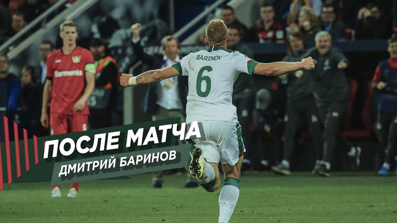 Дмитрий Баринов: Эта победа для Леши и Антона