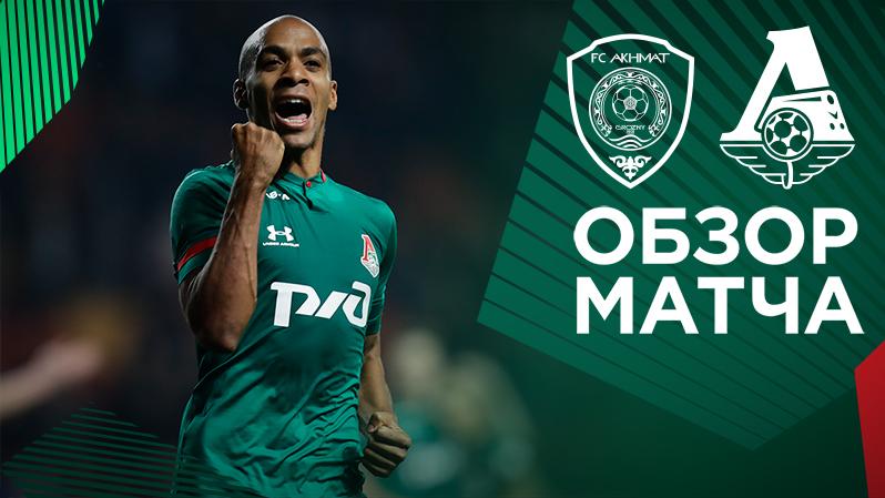 «Ахмат» - «Локомотив» - 0:2. Обзор матча
