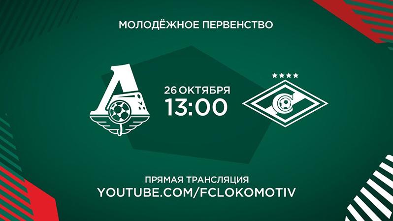 «Локомотив» (мол) - «Спартак» (мол). Прямая трансляция