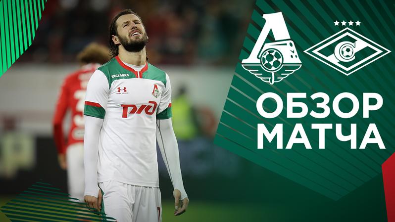 «Локомотив» - «Спартак» - 0:3. Обзор матча