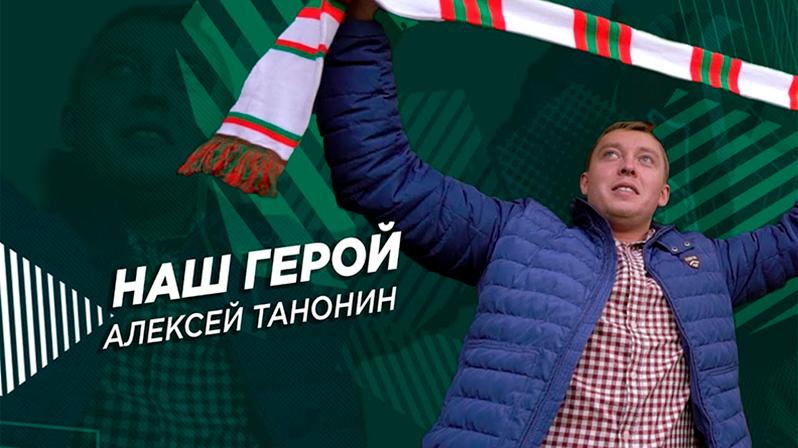Дерби в день юбилея // Наш герой: Алексей Танонин