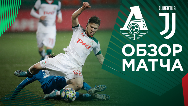 «Локомотив» (мол) – «Ювентус» (мол) – 0:1. Обзор матча