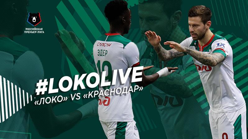 «Локо» – «Краснодар» // LokoLive: откровения Смолова, Антон вернулся