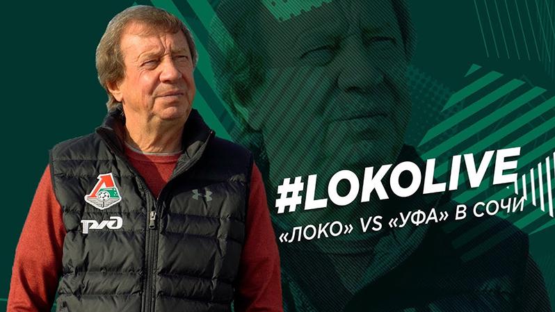 «Локо» – «Уфа» в Сочи. Сёмин, годовщина золота, подготовка к «Тамбову»