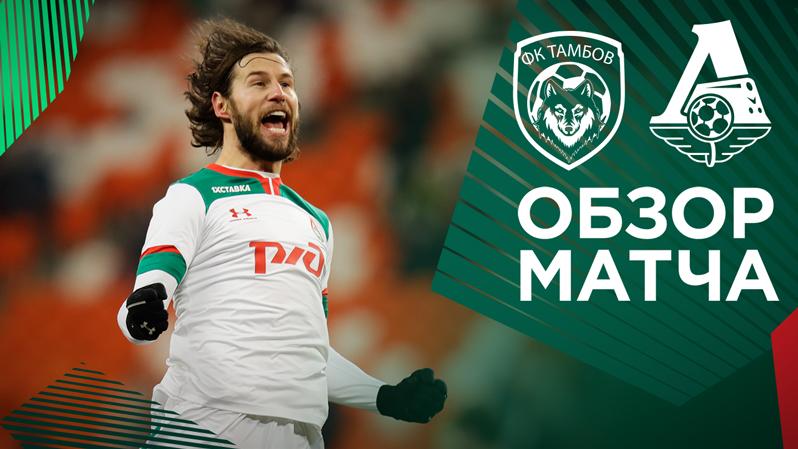 «Тамбов» – «Локомотив» – 2:3. Обзор матча