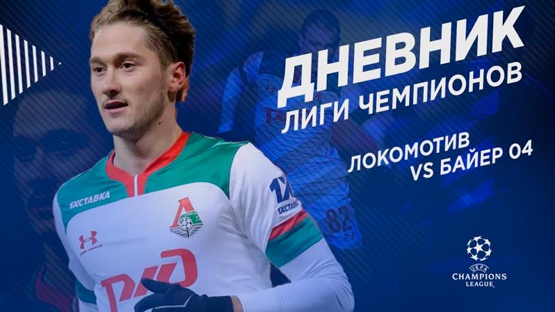 «Локомотив» – «Байер». Дневник Лиги чемпионов. Тур 5